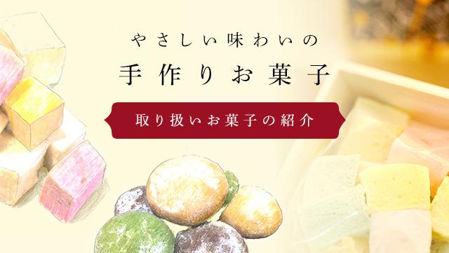 やさしい味わいの手作りお菓子 取り扱いお菓子の紹介
